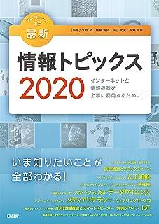 キーワードで学ぶ最新情報トピックス 2020