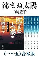表紙: 沈まぬ太陽(一~五) 合本版 | 山崎 豊子