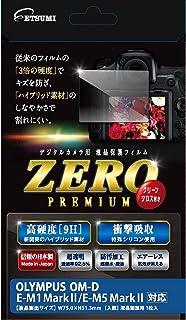 ETSUMI 液晶保護フィルム ZERO PREMIUM OLYMPUS OM-D E-M1 MarkII/E-M5 MarkII対応 E-7519