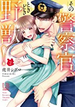 表紙: その警察官、ときどき野獣!: 2【電子限定描き下ろし付き】 (LOVEBITESコミックス) | 虎井 シグマ