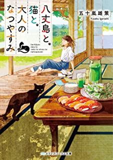 八丈島と、猫と、大人のなつやすみ (メディアワークス文庫)
