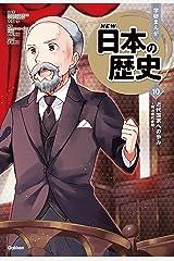 近代国家への歩み ~明治時代後期~ (学研まんが NEW日本の歴史(2021改訂版)) Kindle版