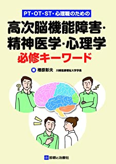 PT・OT・ST・心理職のための高次脳機能障害・精神医学・心理学 必修キーワード