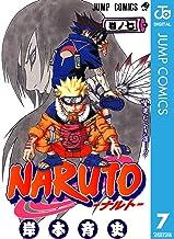表紙: NARUTO―ナルト― モノクロ版 7 (ジャンプコミックスDIGITAL) | 岸本斉史