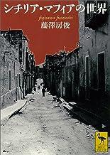 表紙: シチリア・マフィアの世界 (講談社学術文庫)   藤澤房俊