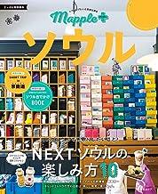 Mapple PLUS ソウル (まっぷる)