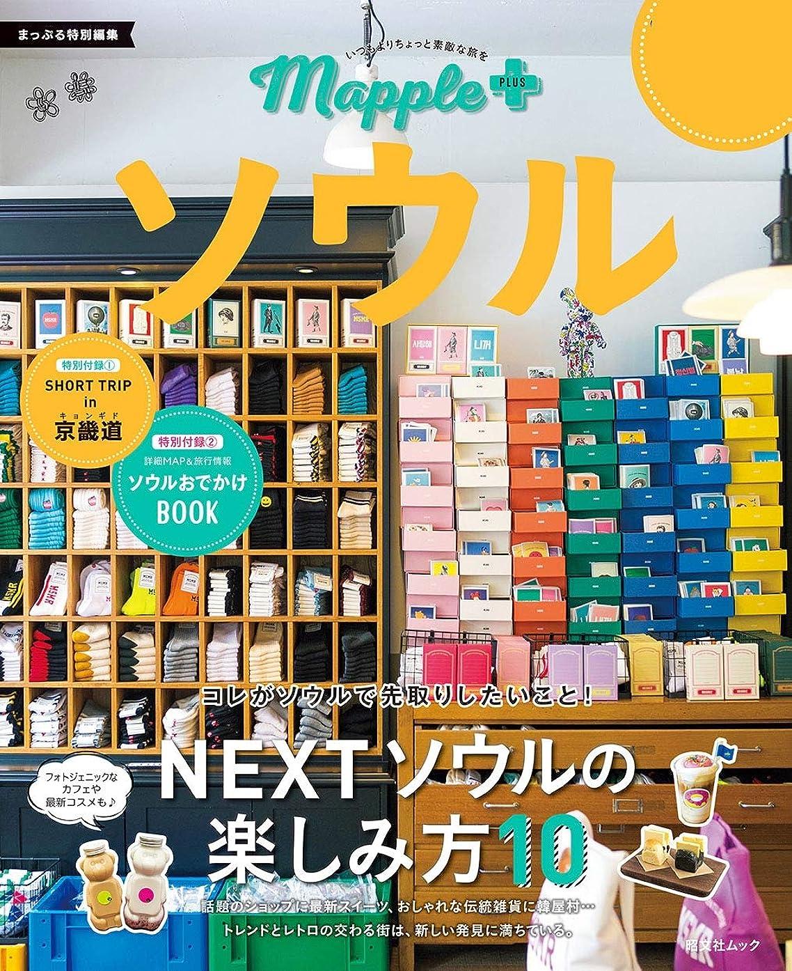 ジョリーひも州Mapple PLUS ソウル (まっぷる)