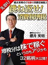 櫻井英明の「先取り消費税増税」 跳ね返せ 消費税増税!~増税分は株で稼ぐのというのもアリかも~