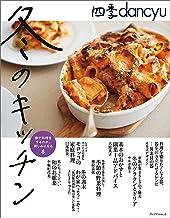 表紙: 四季dancyu 冬のキッチン | プレジデント社