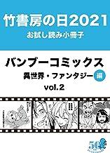 竹書房の日2021記念小冊子 バンブーコミックス 異世界・ファンタジー編 vol.2