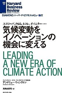 気候変動をイノベーションの機会に変える DIAMOND ハーバード・ビジネス・レビュー論文