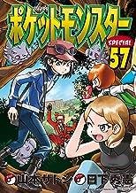 表紙: ポケットモンスタースペシャル(57) (てんとう虫コミックススペシャル)   山本サトシ