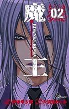 表紙: 魔王 JUVENILE REMIX(2) 魔王 JUVENILE REMIX (少年サンデーコミックス) | 大須賀めぐみ