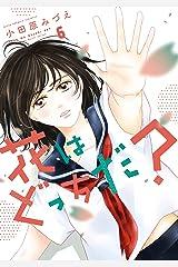 花はどっちだ? : 6 (KoiYui(恋結)) Kindle版