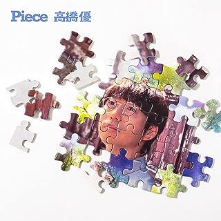 [Single] 高橋優 (Yu Takahashi) – Piece [FLAC + MP3 320 / WEB]