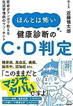表紙: ほんとは怖い健康診断のC・D判定 医者がマンガで教える生活習慣病のウソ・ホント | 近藤慎太郎