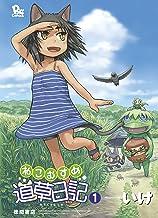表紙: ねこむすめ道草日記(1) (RYU COMICS) | いけ
