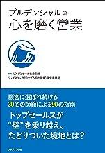 表紙: プルデンシャル流 心を磨く営業 | プルデンシャル生命保険株式会社フェイスブック(日出ずる国の営業)運営事務局