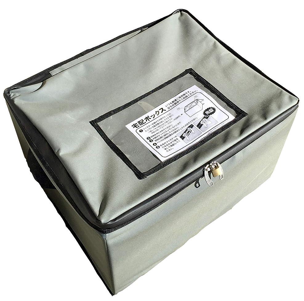 傾向があります飼い慣らすウェブ簡易型 宅配ボックス 大容量75リットル ワイヤー付き<折り畳み式 配達BOX 不在受け取り 荷物保管 保管庫 荷物入れ 玄関先>