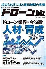 ドローン.biz vol.3 Kindle版