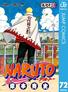 NARUTO―ナルト― モノクロ版 72 (ジャンプコミックスDIGITAL)
