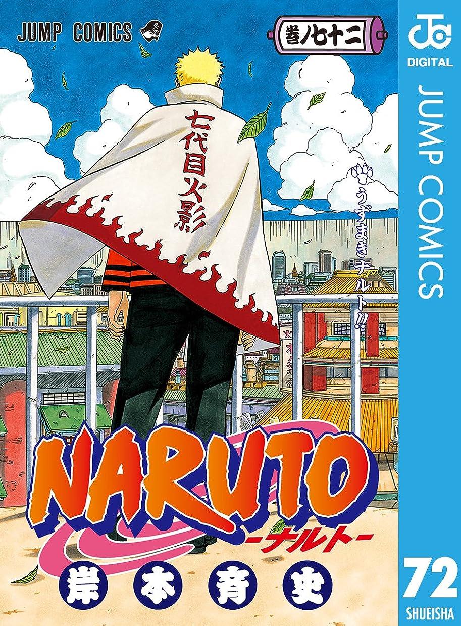 懲らしめ原因振動するNARUTO―ナルト― モノクロ版 72 (ジャンプコミックスDIGITAL)