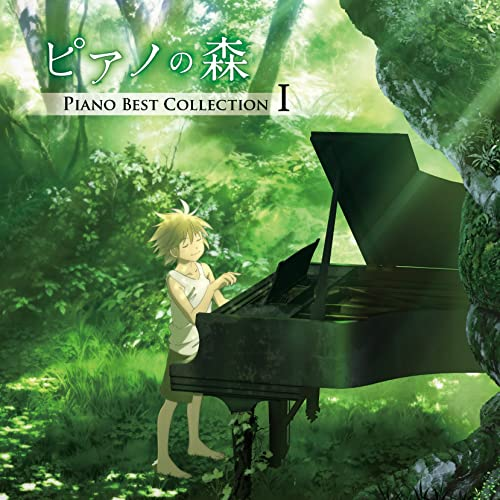 TVアニメ「ピアノの森」 Piano Best Collection I