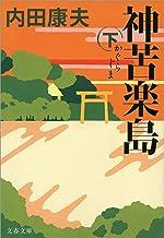 表紙: 神苦楽島(かぐらじま)下 | 内田 康夫