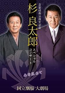 杉良太郎/芸能活動55周年記念 スペシャルコンサート~心を込めて~ [DVD]...