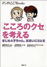 表紙: 「こころのクセ」を考える まじめA子ちゃん、おおいにさとる (マンガ こころbooks) | 志野靖史