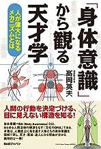 表紙: 「身体意識」から観る天才学   高岡英夫