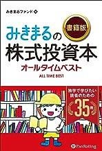 表紙: みきまるの【書籍版】株式投資本オールタイムベスト 独学で学びたい読者のための35冊   みきまるファンド