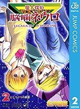 表紙: 魔人探偵脳噛ネウロ モノクロ版 2 (ジャンプコミックスDIGITAL) | 松井優征