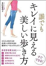 表紙: 誰でもキレイに見える美しい歩き方 | 多村亜希子