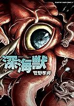 表紙: 深海獣 1 (アース・スターコミックス)   菅野 孝典