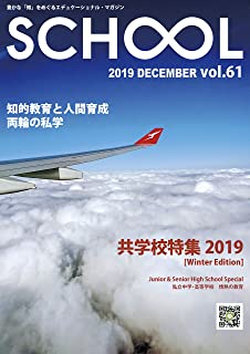 SCHOOL Vol.61 共学校特集 2019