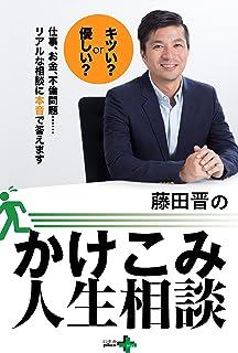 藤田晋のかけこみ人生相談 (幻冬舎plus+)