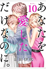 あなたを愛しただけなのに。10 (素敵なロマンス) Kindle版