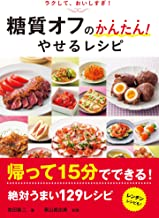 表紙: 糖質オフのかんたん!やせるレシピ | 牧田善二