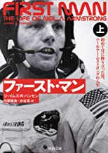 表紙: ファースト・マン 上 初めて月に降り立った男、ニール・アームストロングの人生 ファースト・マン 初めて月に降り立った男、ニール・アームストロングの人生 (河出文庫) | ジェイムズ・R・ハンセン