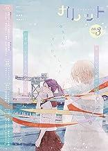 表紙: ガレット No.3 [雑誌] (ガレットワークス) | 袴田めら