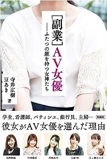副業AV女優