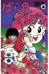 ばら色イレブン(4) (少年ビッグコミックス) Kindle版
