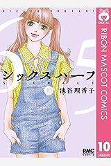 シックス ハーフ 10 (りぼんマスコットコミックスDIGITAL) Kindle版