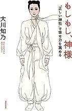 """表紙: もしもし、神様 """"正しい神社""""で幸せ力を高める   大川知乃"""