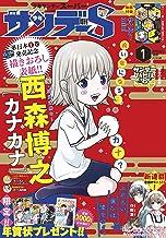 少年サンデーS(スーパー) 2021年1/1号(2020年11月25日発売) [雑誌]
