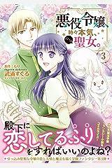 悪役令嬢、時々本気、のち聖女。(コミック)【電子版特典付】3 (PASH! コミックス) Kindle版