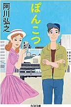 表紙: ぽんこつ (ちくま文庫) | 阿川弘之