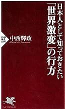 表紙: 日本人として知っておきたい「世界激変」の行方 (PHP新書) | 中西 輝政