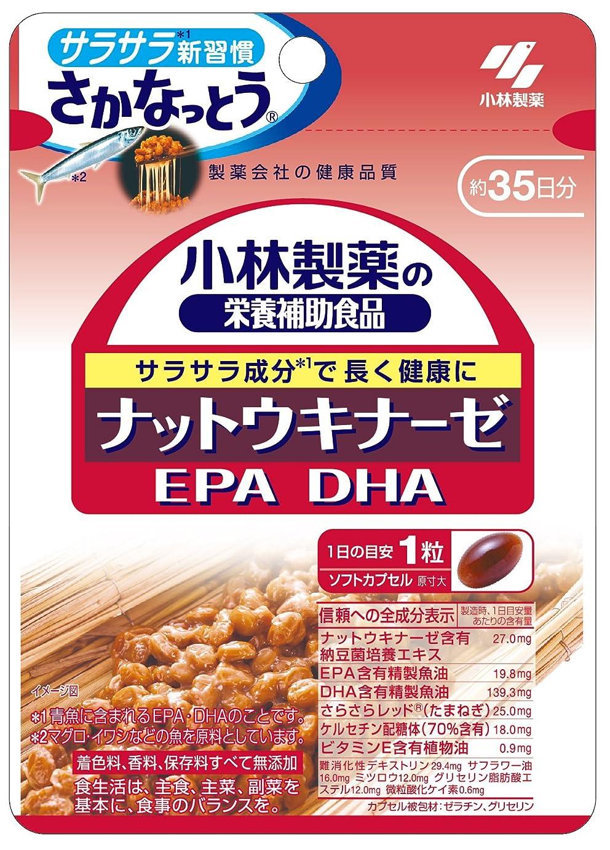解釈的珍味例外【Amazon.co.jp限定】 小林製薬の栄養補助食品 ナットウキナーゼ EPA DHA 約35日分 35粒